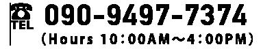 090-9497-7374
