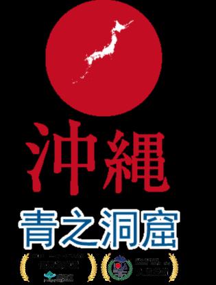 【沖繩潛水浮潛】NaturalBlue 專營沖繩青之洞窟!潛水、浮潛店。