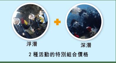 青之洞窟浮潛+探索潛水!