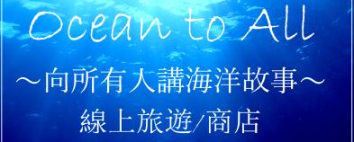 沖繩青之洞窟線上旅遊/商店