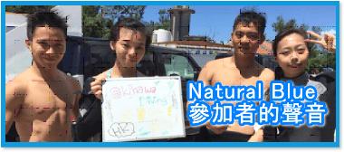 Natural Blue評價和推薦