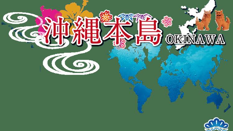 沖縄本島 OKINAWA 青之洞窟